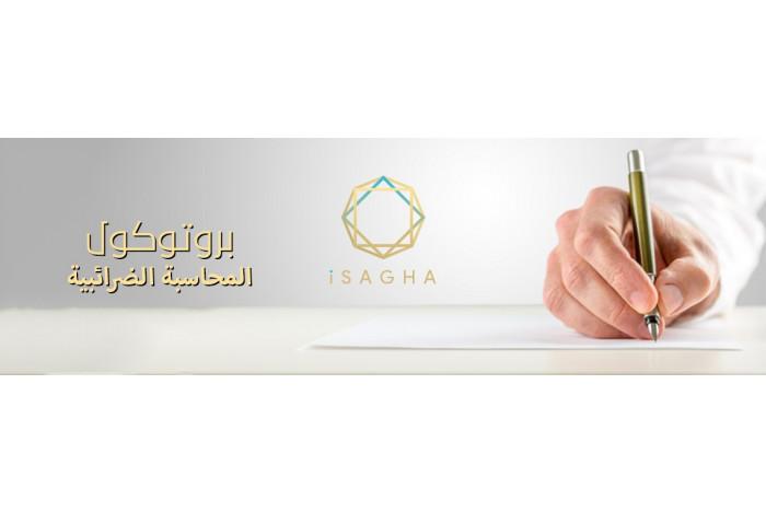 توقيع بروتوكول المحاسبة الضرائيبية