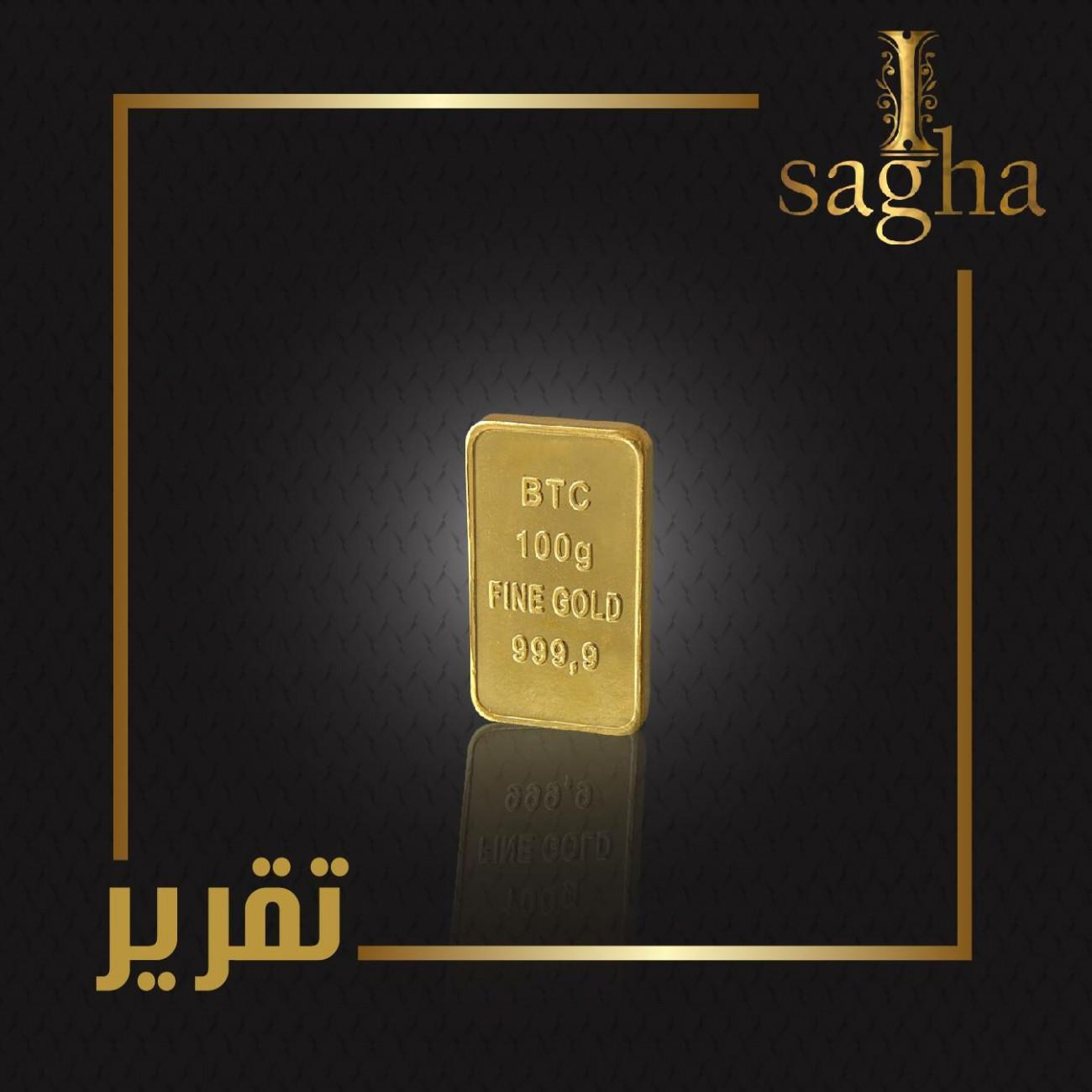 رؤيه فنيه على الذهب محلياً وعالمياً