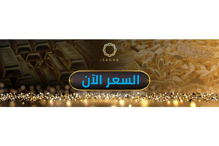 أسعار الذهب اليوم فى مصر الاثنين 18 يناير 2021