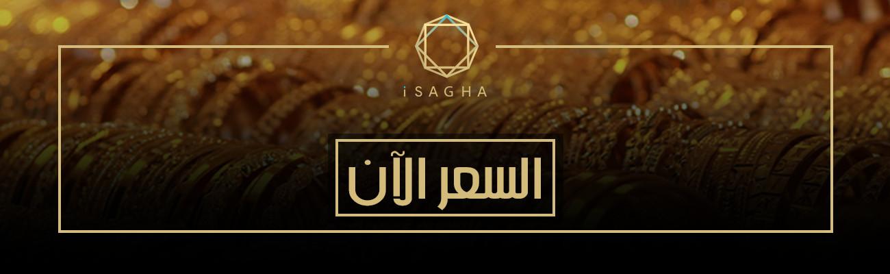 أسعار الذهب اليوم في مصر الأربعاء 26/9/2018