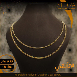 سلسلة ذهب عيار 18 من Egypt gold