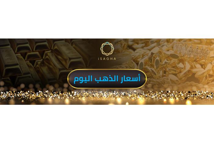 أسعار الذهب اليوم في مصرالثلاثاء 2/3/2021