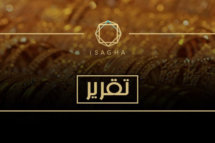 الذهب هيغلى وللا هيرخص فى العيد ؟!