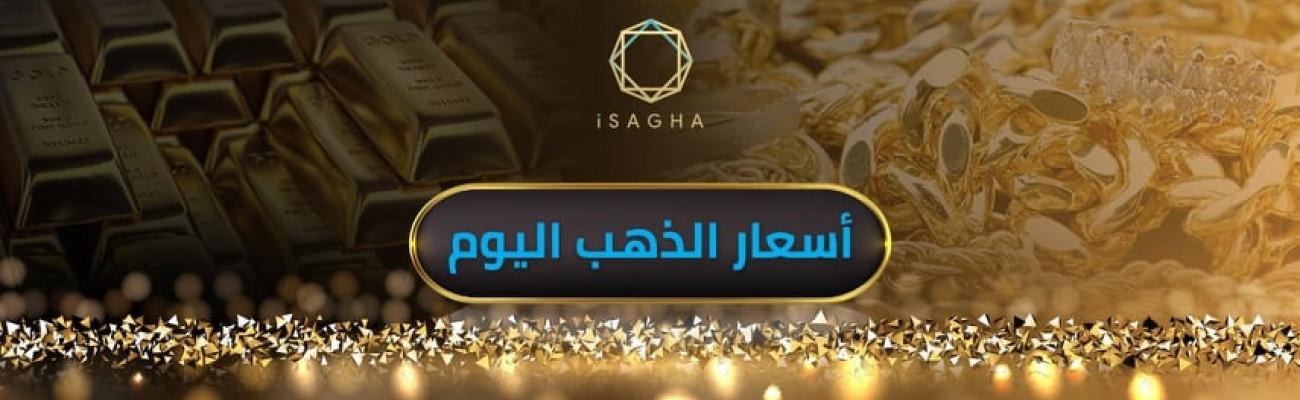 أسعار الذهب اليوم فى مصر الثلاثاء 23 فبراير 2021